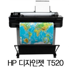 HP 디자인젯 T520